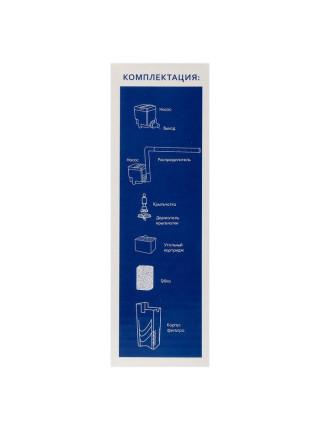 Внутренний фильтр DOPHIN FB-4000F (KW) 13,8 ВТ. 760 л./ч с дождиком и углем