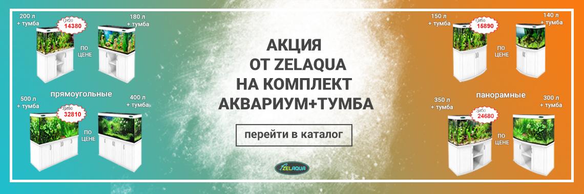 Акции на аквариумы с тумбой