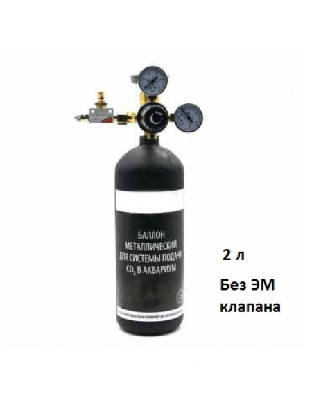 Система СО2 с 2-литровым баллоном без ЭМ клапана